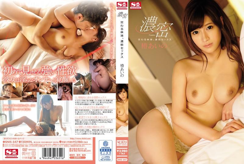 SNIS-547 jav streaming Mixed Body Fluids, Deep Sex Aino Tsubaki