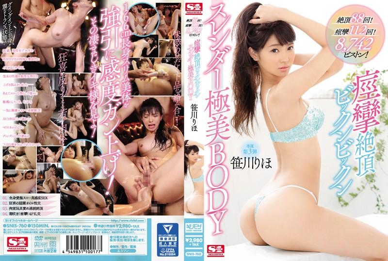 SNIS-760 hd jav Riho Sasakawa 88 Orgasms! 112 Convulsions! 8,742 Pistons! Convulsing Orgasmic Slender Beauty With A Hot Body, Riho