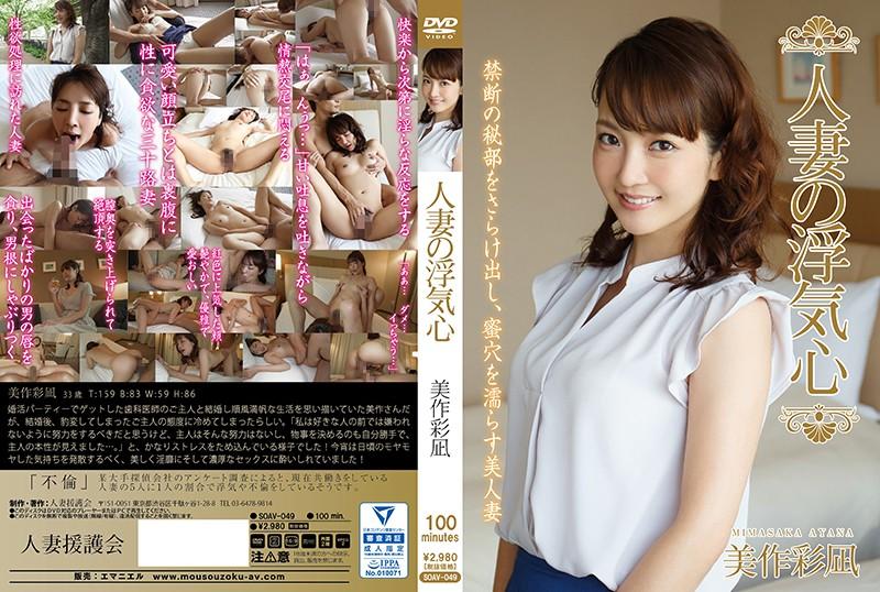 SOAV-049 asian porn movies A Married Woman Commits Infidelity Ayana Mimasaka