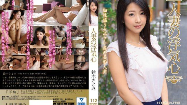 SOAV-050 japan porn Married Woman's Cheating Temptation Satomi Suzuki