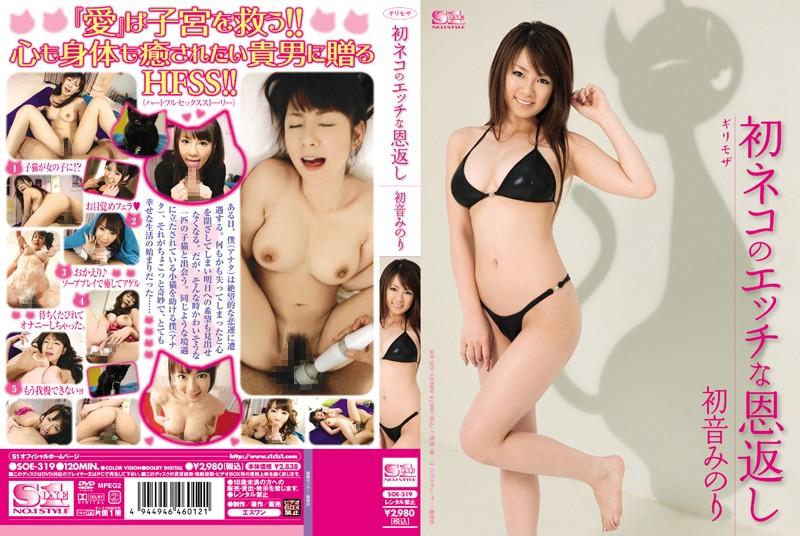 SOE-319 japanese porn movies Minimal Mosaic – First Kitten's Dirty Sexy Repayment – Minori Hatsune