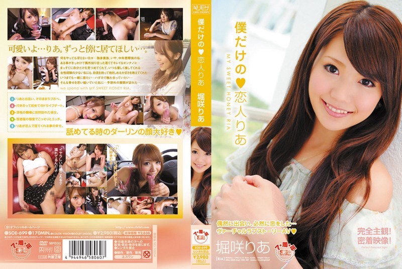SOE-699 free streaming porn Lia Became My Lover! Ria Horisaki