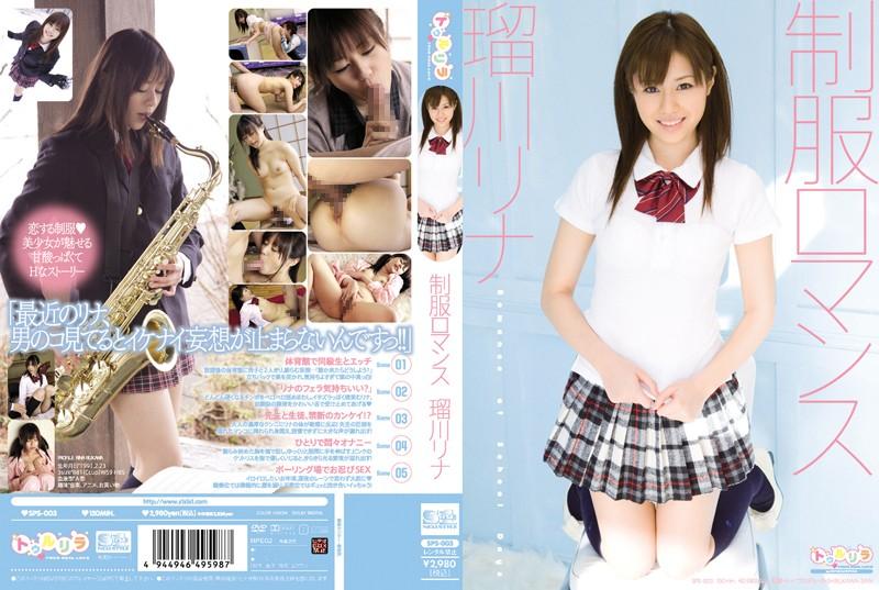 SPS-003 jav porn hd School Uniform Romance Rina Rukawa