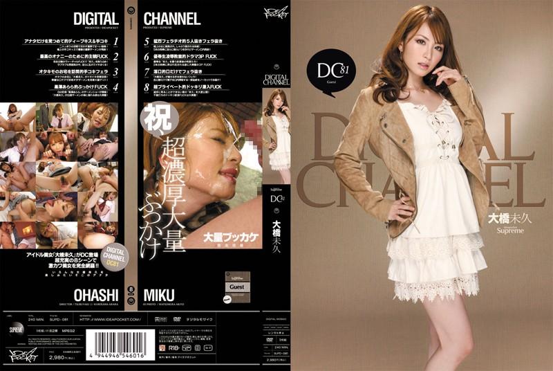 SUPD-081 japanese sex movie DIGITAL CHANNEL Miku Ohashi