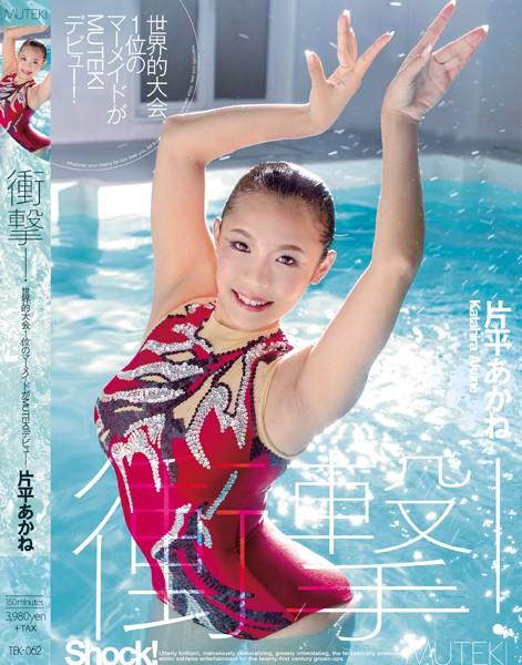 TEK-062 jav japanese Shocking! World Class Competitor Number One Mermaid Makes Her MUTEKI Debut! Akane Hiraoka!