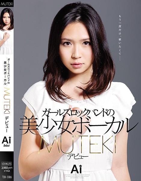 TEK-086 asian porn movies Debut As The Beautiful Lead Singer Of An All-Girls Rock Band MUTEKI – Ai