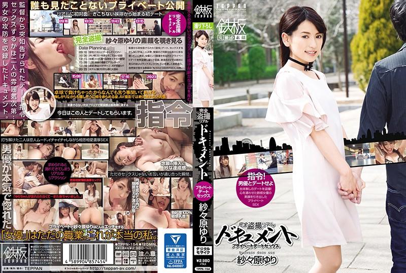 TPPN-154  All Peeping Real Document Private Date Sex Yuri Sasahara