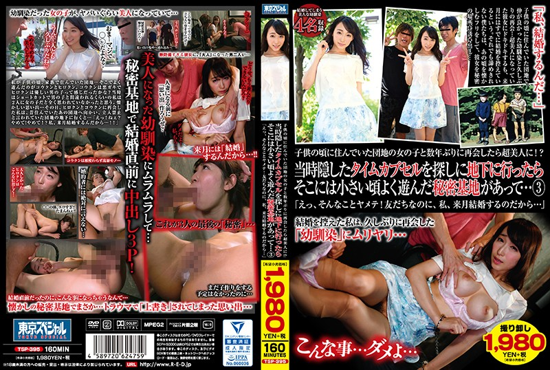 TSP-395  Kurea Hasumi Rin Yokoyama I Used To Play With This Girl When We Were Kids At Our Apartment Complex, And Now She Was All Grown