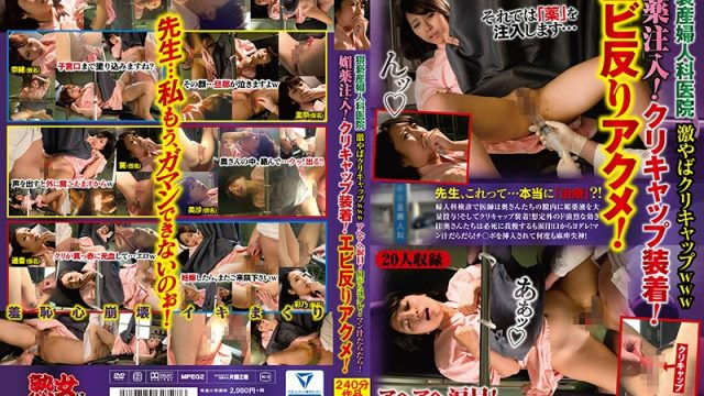 TURA-372  Dirty Gynecology Clinic. Extreme Clit Cap Lol. Injecting An Aphrodisiac! Putting On The Clit Cap!