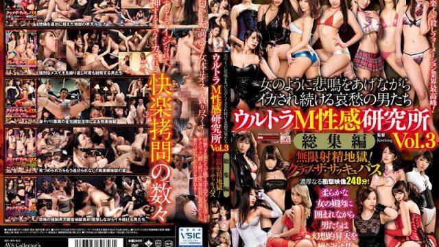 VECR-019 JavLeak Erika Kitagawa Ryoko Iori The Ultra Maso Sensuality Research Center Highlights Vol.3 Unlimited Ejaculation Hell! The Succubus