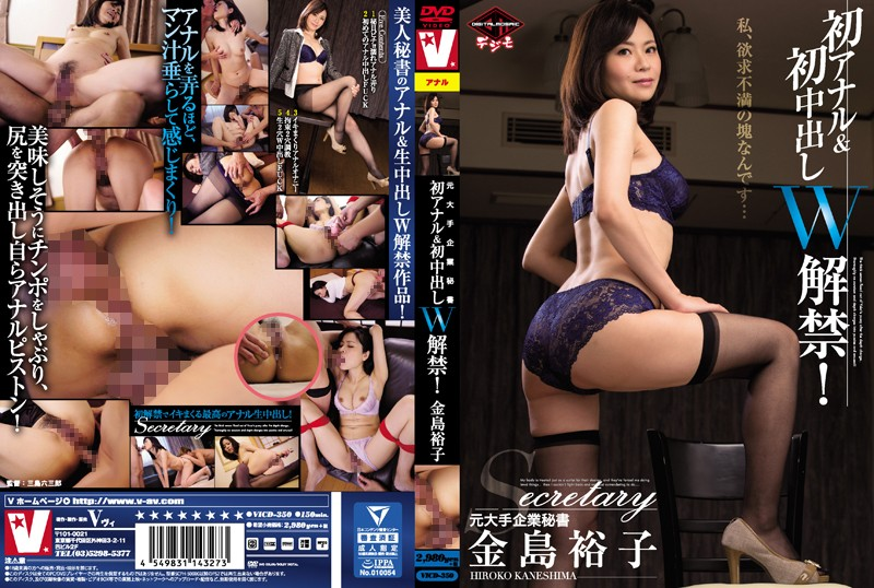 VICD-350 porn xxx Hiroko Kaneshima A Former Secretary For A Major Corporation Her First Anal And First Creampie Fuck, A Double