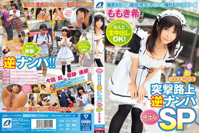 XVSR-160 javxxx Nozomi Momoki Is Cumming!! Sudden Reverse Pick Up Creampie Special