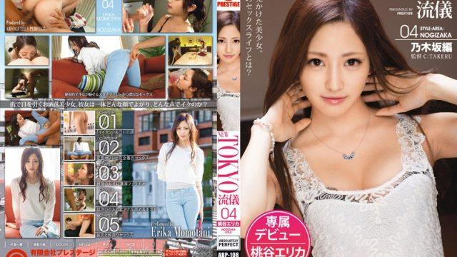 ABP-108 japan av NEW TOKYO STYLE 04 Erika Momotani