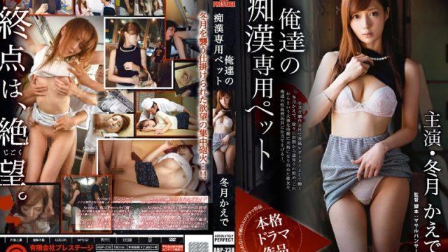 ABP-238 jav online Our Very Own Molester Pet Kaede Fuyutsuki