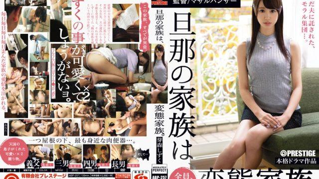 ABP-257 full hd porn movies My Husband's Family Members Are All Perverts. Shizuku Memori