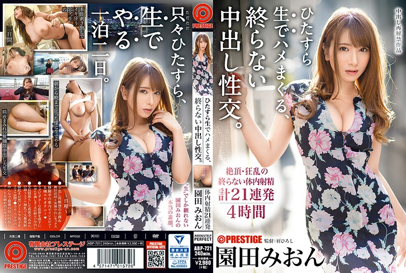 ABP-721 JavJack Relentless Bareback Sex And Endless Creampie Sex Mion Sonoda