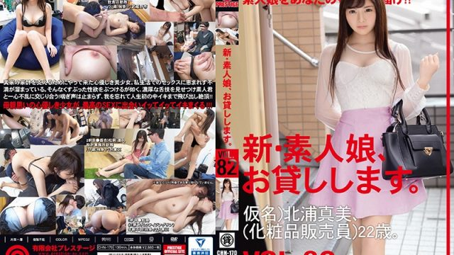 CHN-170 japanese porn New-Amateur Girls For Hire. 82 (Pseudonym) Mami Kitaura (Cosmetics Saleswoman) 22 Years Old.