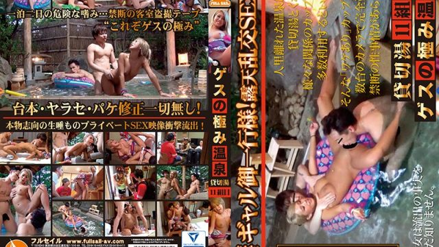 GES-022 javxxx Supreme Lowlife Hot Spring – Private Bath 11
