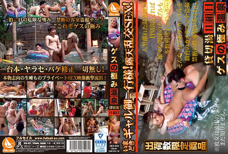 GES-022 javxxx Supreme Lowlife Hot Spring – Private Bath 11