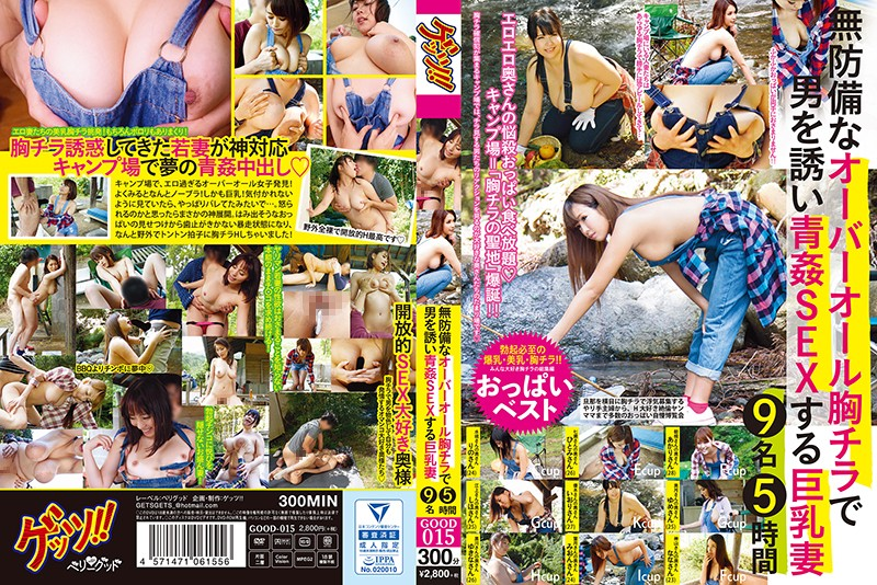 GOOD-015 jav.me Busty Wives In Overalls Seduce Men By Flashing Their Tits And Have Outdoor Sex With Them. 9 Women, 5