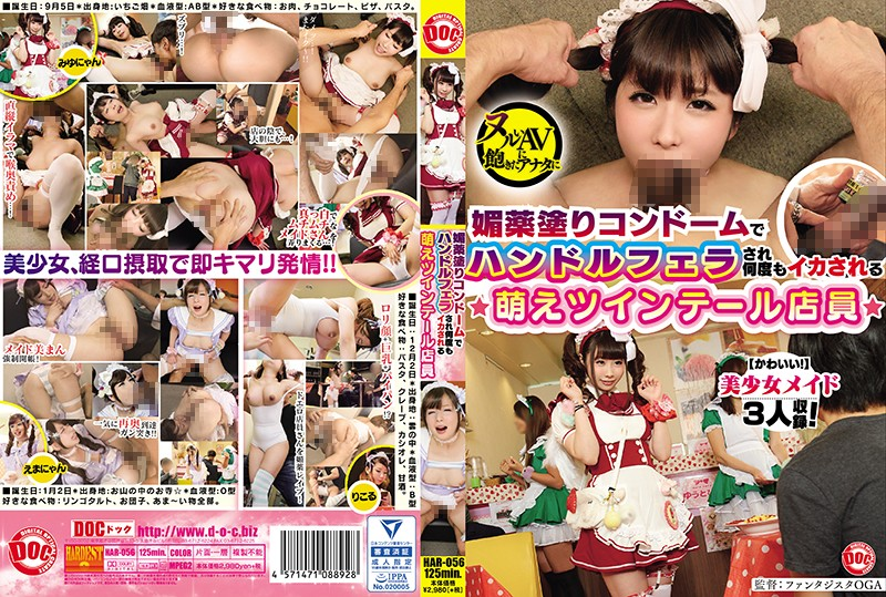 HAR-056 free asian porn Miyu Okura Ema Ishihara I Grabbed This Waitress By Her Pigtails While Getting A Blowjob Wearing An Aphrodisiac Laced Condom