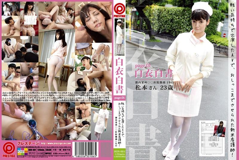 HON-001 JavSeen Nurses Seduced page. 01