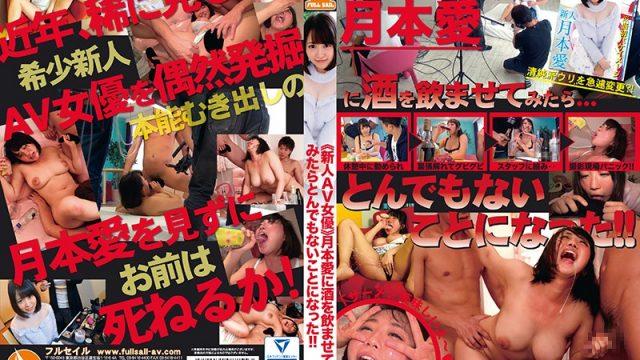 MCT-011  A Fresh Face AV Actress When We Got Ai Tsukimoto Drunk, All Hell Broke Loose!