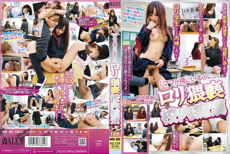 BUR-382  [My Mother is Near Me…] Loli Obscene Inside School Molester