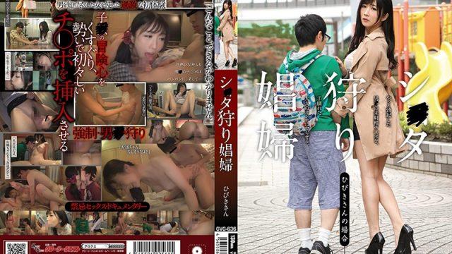 GVG-636 jav teen Boy-Hunting Harlot Hibiki Otsuki
