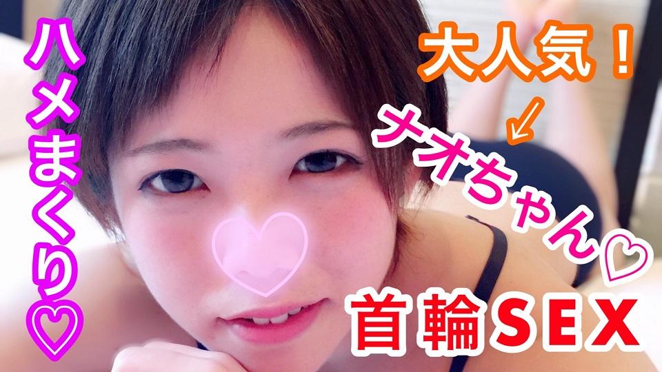 FC2 PPV 991986 【個人撮影】ナオ19歳 大人気!ショートカット女子とハメまくり首輪SEX!