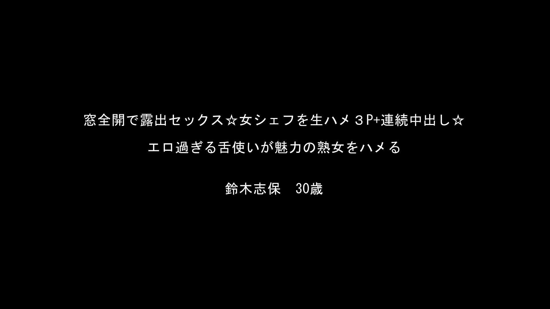 FC2 PPV 911612 ☆お買い得・再販☆ 窓全開で露出セックス!淫乱熟女・志保さんシリーズ!!【高画質ZIP付】