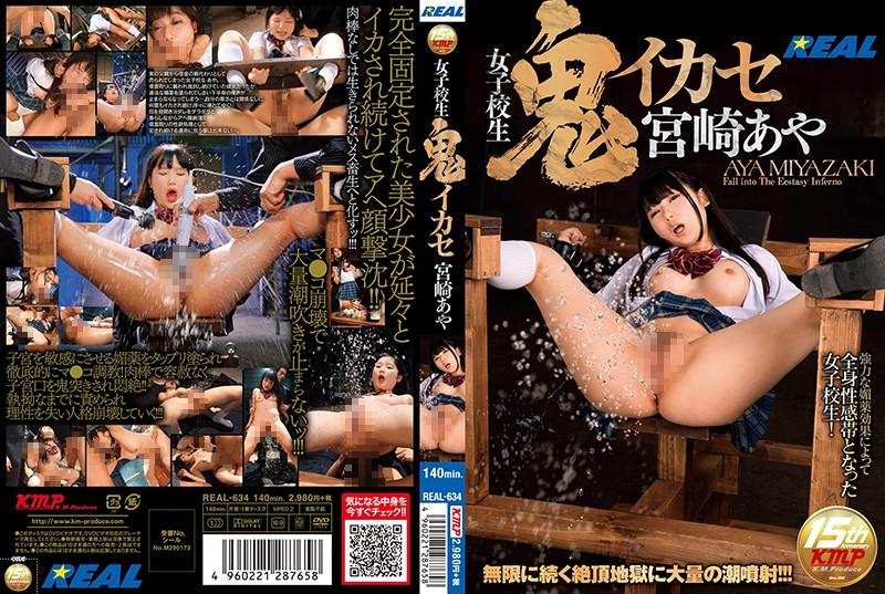 REAL-634 japanese pron A Schoolgirl Relentlessly Making Her Cum Aya Miyazaki