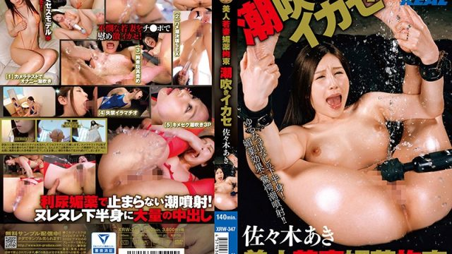 XRW-347 streaming porn Aki Sasaki A Beautiful Young Wife Is Tied Up And Drugged With Aphrodisiacs Into Squirting Cumming Ecstasy Aki