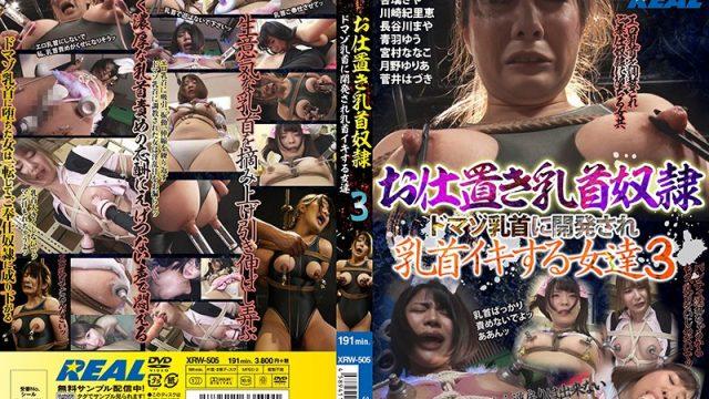 XRW-505 JavHiHi Yuria Tsukino Remi Hosisaki Punishment Of Nipple Sex Slaves Women Who Get Their Masochism Tits Blossomed Into Nipple Orgasmic