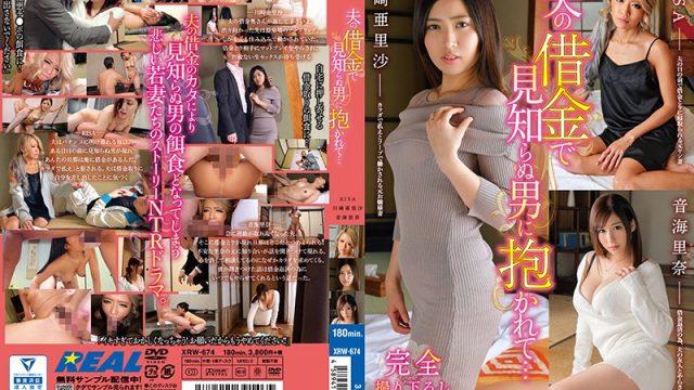 XRW-674 hpjav Her Husband Was Deep In Debt, So She Got Fucked By A Stranger… Rina Otomi/Arisa Kawasaki/RISA