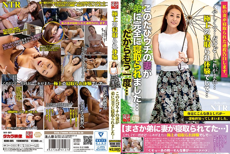 HENK-005 JavHD The Ultimate Cuckhold: My Little Brother Fucked My Wife… Mio Morishita