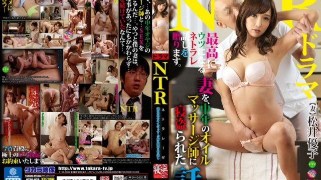 NTRD-039 jav stream Cuckolding. How A Middle-Aged Oil Masseuse Fucked My Wife. Yuko Matsui