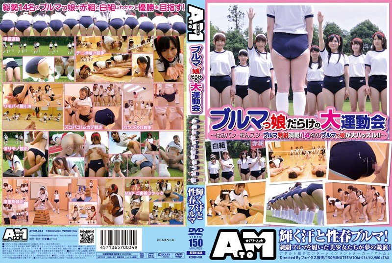 ATOM-034 Javbraze Gym Shorts Girls Big Athletic Sports Day