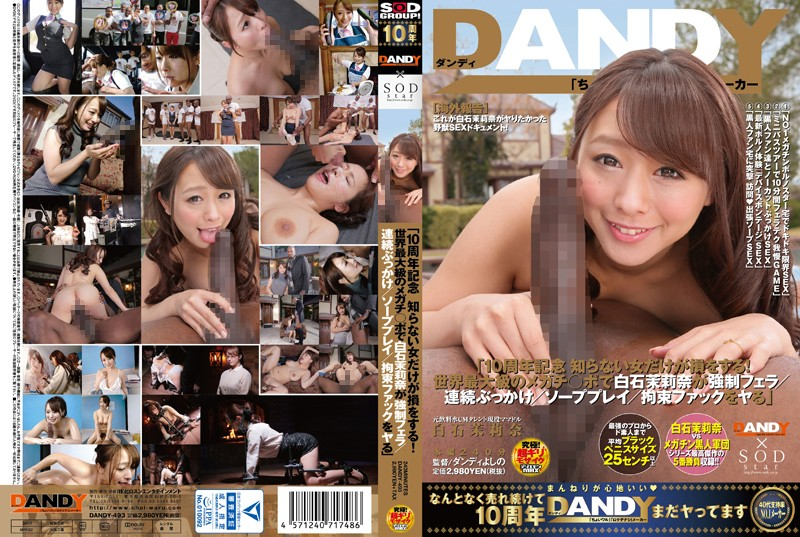 """DANDY-493 xxx jav Marina Shiraishi """"10th Anniversary – If The Ladies Don't Know About It It's Their Loss! Marina Shiraishi Gives The"""