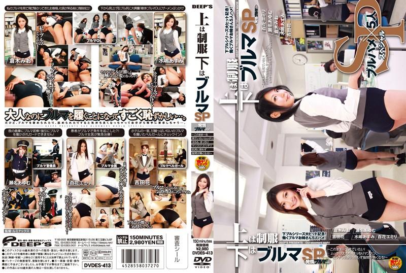 DVDES-413 asian porn Ayumu Sena (Aiko Hirose) Azumi Mizushima School Uniform Top Bloomer Bottoms School Uniform Top Bloomer Bottoms – Special Jizz In My Pants