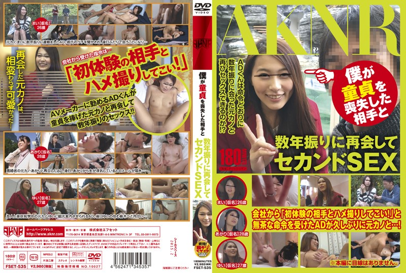 FSET-535 stream jav I Found The Girl I Lost My Virginity To Years Later And Got To Relive The Experience!