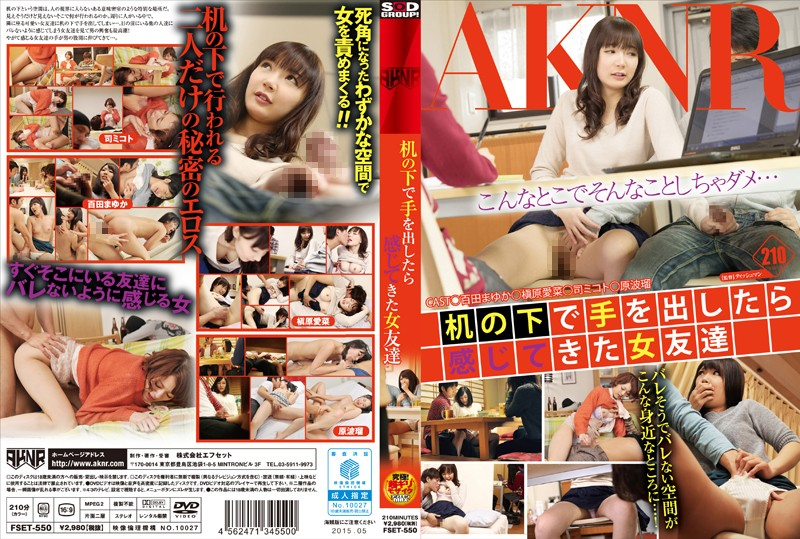 FSET-550 asian porn movies I Groped These Girls Under The Desk And I They Loved It