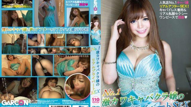 GAR-437 asian sex videos No.1 Super Cute Hostess Babe's Real Private Sex Life Rina Itoh