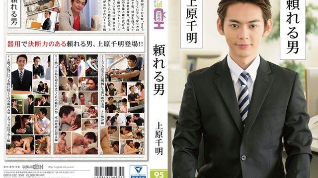 GRCH-232 Javbraze A Reliable Man Chiaki Uehara