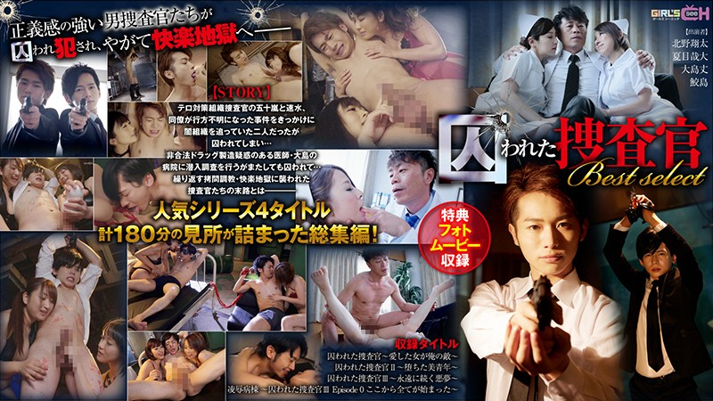 GRCH-300 free online porn GIRL'S CH. The Captive Investigator. Best Selection