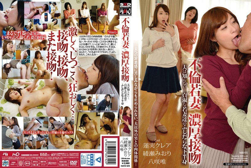 HAVD-925 asian porn video Kurea Hasumi Yui Yasaki Faithless Young Wife x Hot, Smothering Kisses – Her Husband Doesn't Know… Chaste Young Married