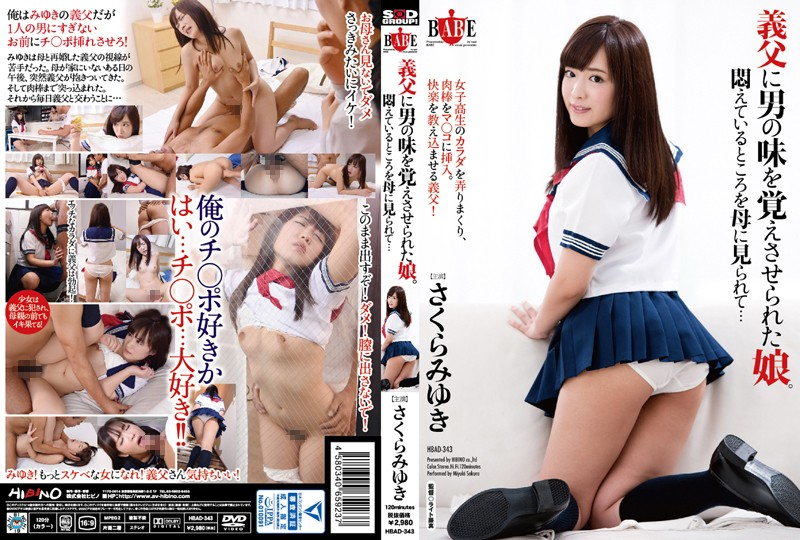 HBAD-343 porn xx Miyuki Sakura A Daughter Who Was Educated In The Flavor Of Men By Her Father-In-Law And When Her Mother Caught Her