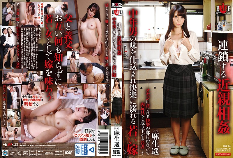 HBAD-356 xxx girls Serial Incest A Young Bride Descends Into The Pleasures Of A Dirty Old Man Haruka Aso