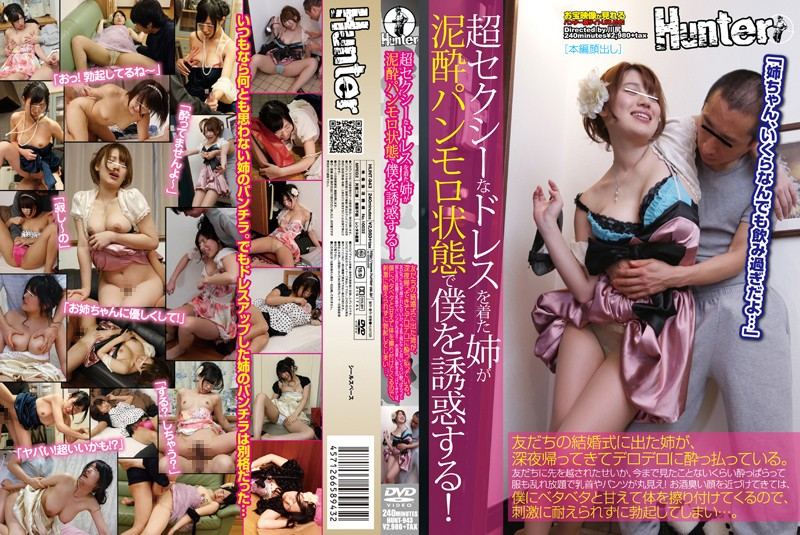 HUNT-943 japanese porn videos My Big Sister Is Drunk And Wearing Sexy Dress That Lets Me See Her Full Panties – She's Trying To