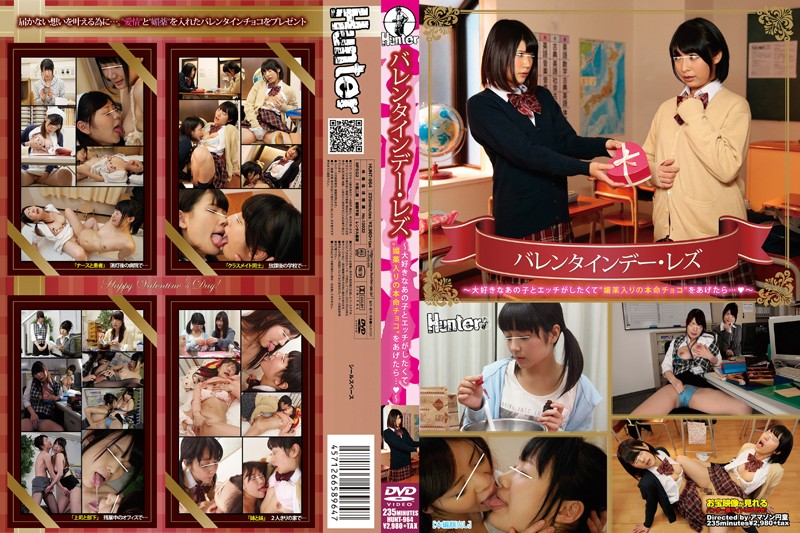 HUNT-964 Javout Valentine's Day Lesbians ~I Wanted To Fuck The Girl I Like So Bad That I Put An Aphrodisiac In Her